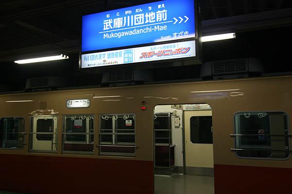 終着駅武庫川団地前